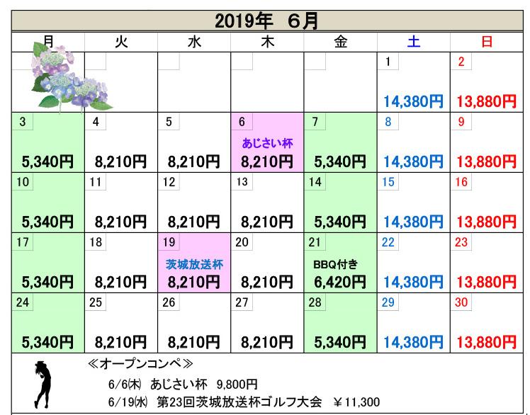 2019年6月カレンダー